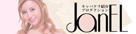 キャバクラ紹介プロダクションJanEL