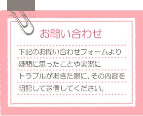お問い合わせフォーム【入力】
