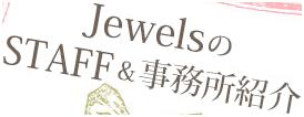 Jewelsのご紹介